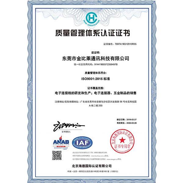CHS-ISO9001 2015